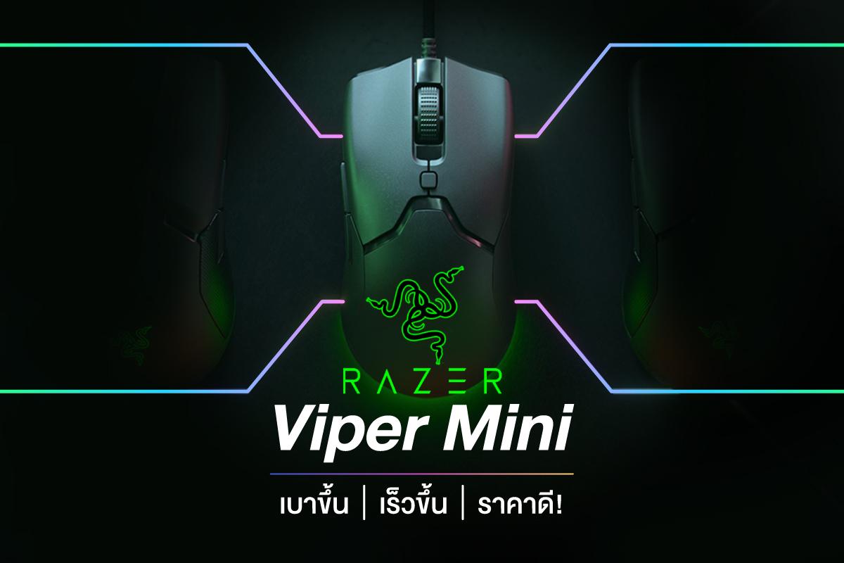 เมาส์ Razer Viper Mini Ultralight Gaming Mouse รีวิว