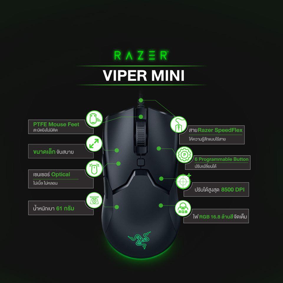 เมาส์ Razer Viper Mini Ultralight Gaming Mouse ซื้อ ขาย