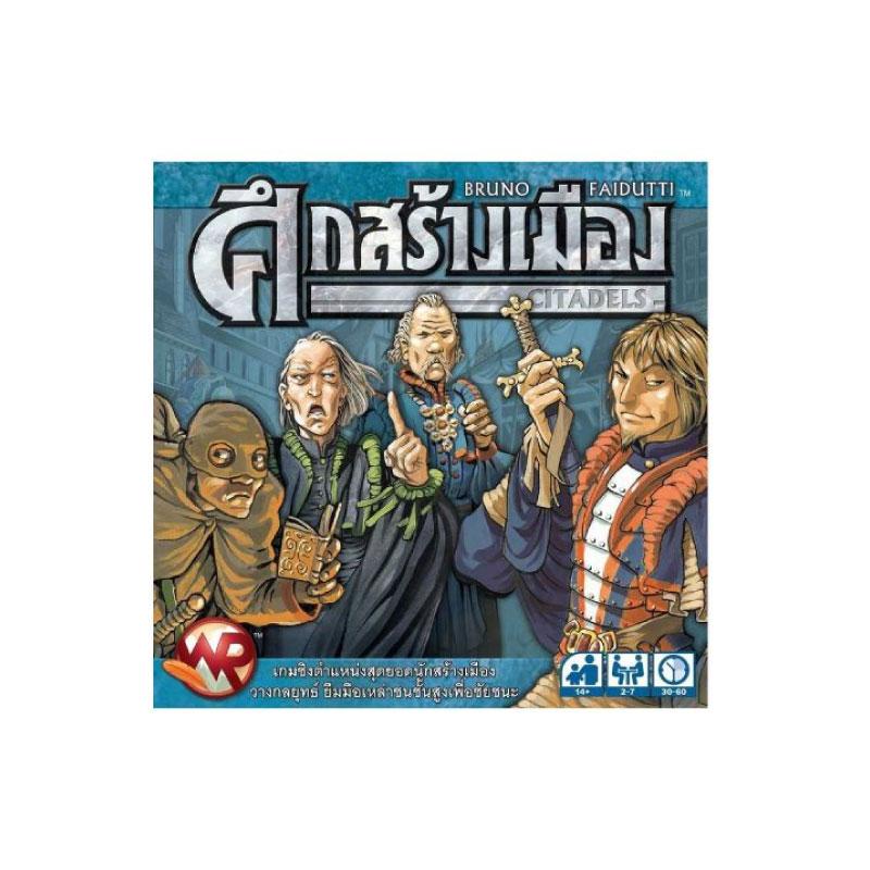 บอร์ดเกม ศึกสร้างเมือง Citadel Board Game