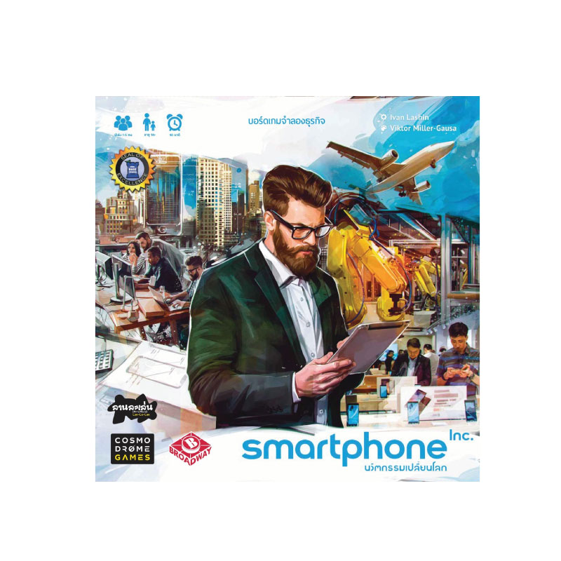 บอร์ดเกม นวัฒกรรมเปลี่ยนโลก Smartphone Board Game