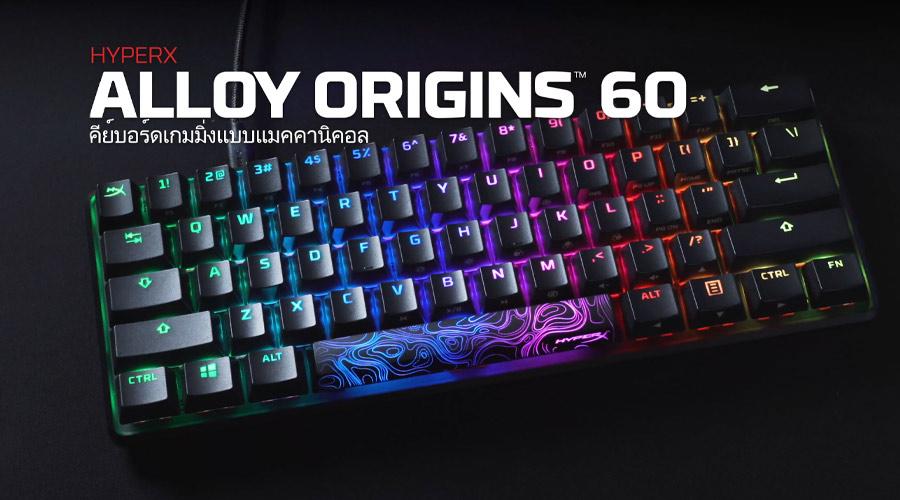 คีย์บอร์ด HyperX Alloy Origin 60 Red Switch Mechanical Keyboard รีวิว