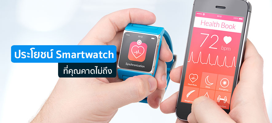 ประโยชน์ของ Smartwatch ที่คาดไม่ถึง