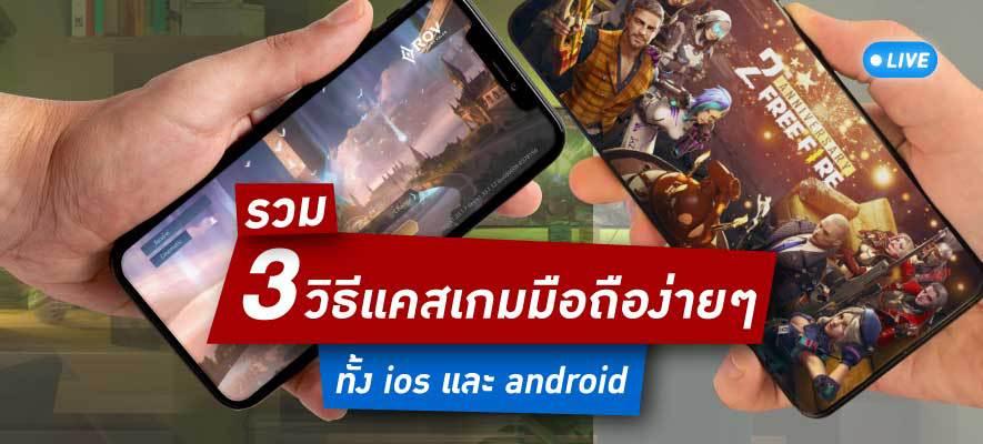 รวม 3 วิธีแคสเกมมือถือง่าย ๆ ทั้ง iOS และ Android
