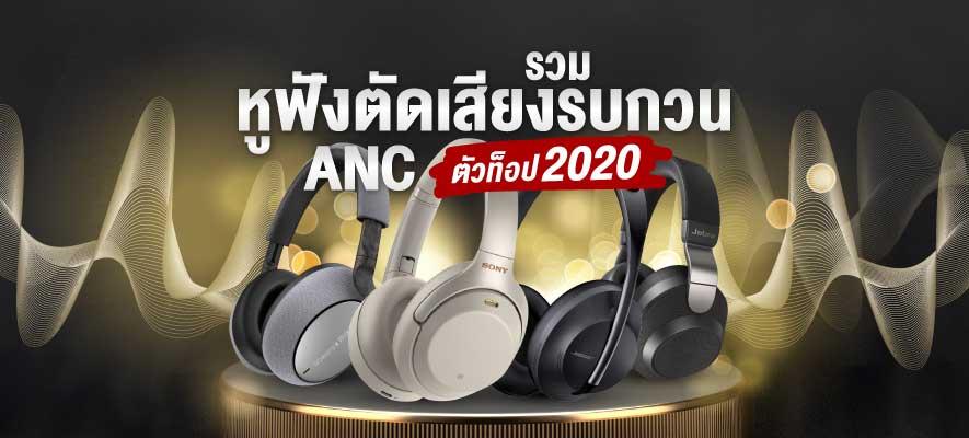 รวมหูฟังตัดเสียงรบกวน Active Noise Cancelling ดีที่สุด 2020