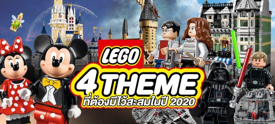 4 Theme Lego ที่ต้องมีไว้สะสมในปี 2020