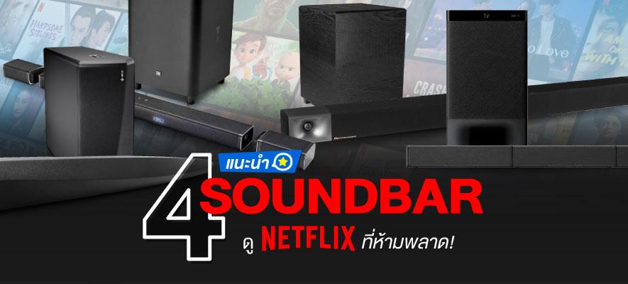 แนะนำ 4 Soundbar ดู Netflix ที่ห้ามพลาด!