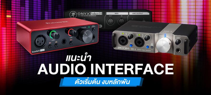 แนะนำ 4 Audio Interface ตัวเริ่มต้น งบหลักพัน