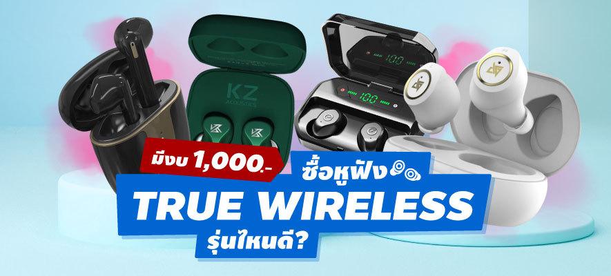 มีงบ 1,000 บาทซื้อหูฟัง True Wireless รุ่นไหนดี?