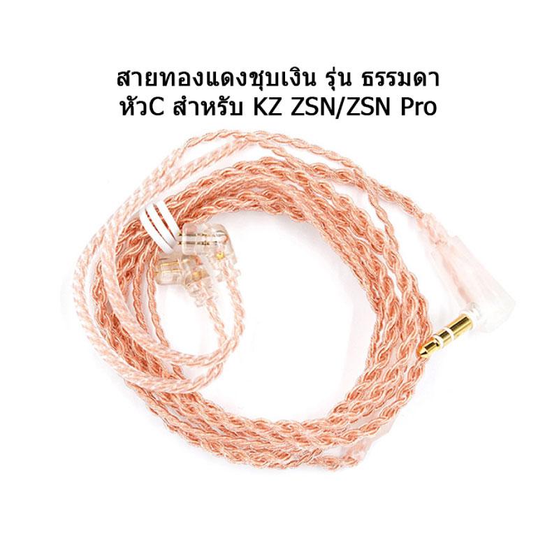 สายอัพเกรด KZ OFC สำหรับหูฟัง KZ ZSN ZSN Pro
