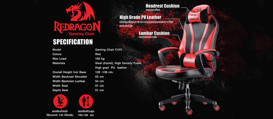 เก้าอี้เล่นเกม Redragon RD-C101 Gaming Chair สเปค