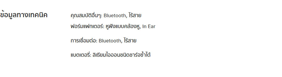 หูฟังไร้สาย Beats Powerbeats Pro True Wireless Tech Spec