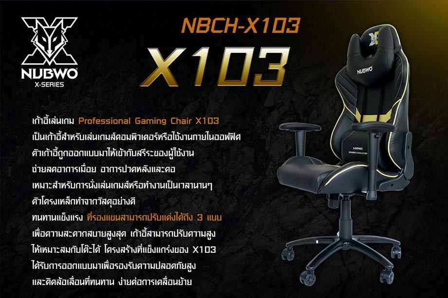 เก้าอี้เล่นเกม Nubwo NBCH-X103 รีวิว
