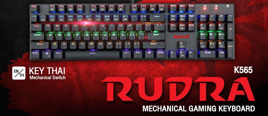 คีย์บอร์ด Redragon RD-K565 Mechanical Keyboard รีวิว