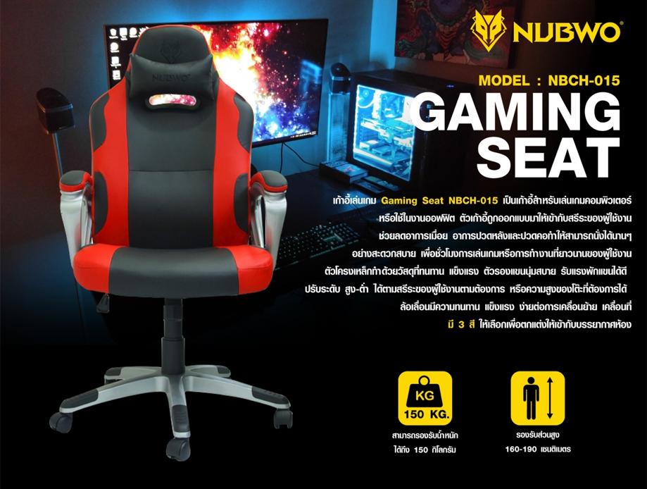 รีวิวเก้าอี้เล่นเกม Nubwo NBCH015 Nubwo NBCH015