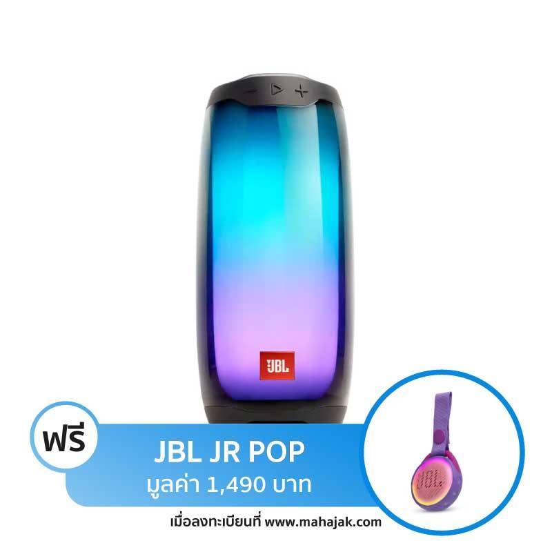 ลำโพง JBL Pulse 4 Portable Bluetooth Speaker