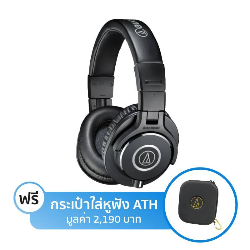 หูฟัง Audio-Technica ATH-M40x Headphone