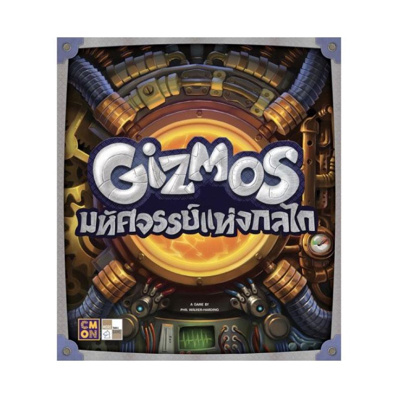 บอร์ดเกม Gizmos Board Game