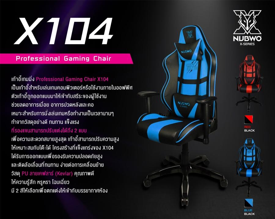 เก้าอี้เล่นเกม Nubwo NBCH-X104 รีวิว