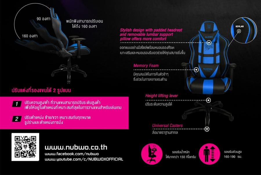 เก้าอี้เล่นเกม Nubwo NBCH-X104 รีวิว ราคา