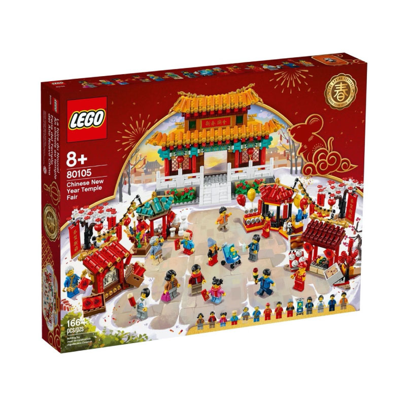 Lego 80105 Chinese New Year Temple Fair V110