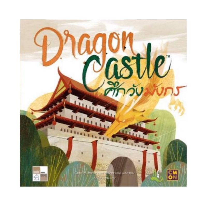บอร์ดเกม ศึกวังมังกร Dragon Castle Board Game