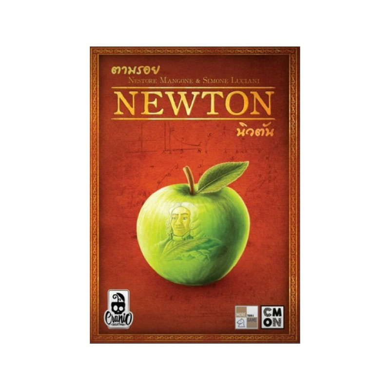 บอร์ดเกม ตามรอยนิวตัน Newton Board Game