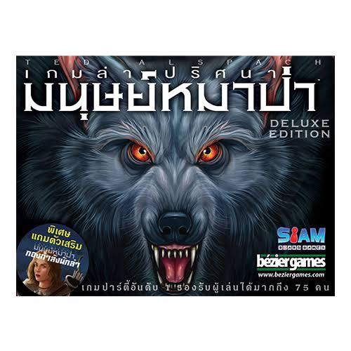 บอร์ดเกม มนุษย์หมาป่า Werewolf Board Game