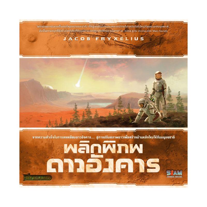 บอร์ดเกม พลิกพิภพดาวอังคาร Terraforming Mars Board Game