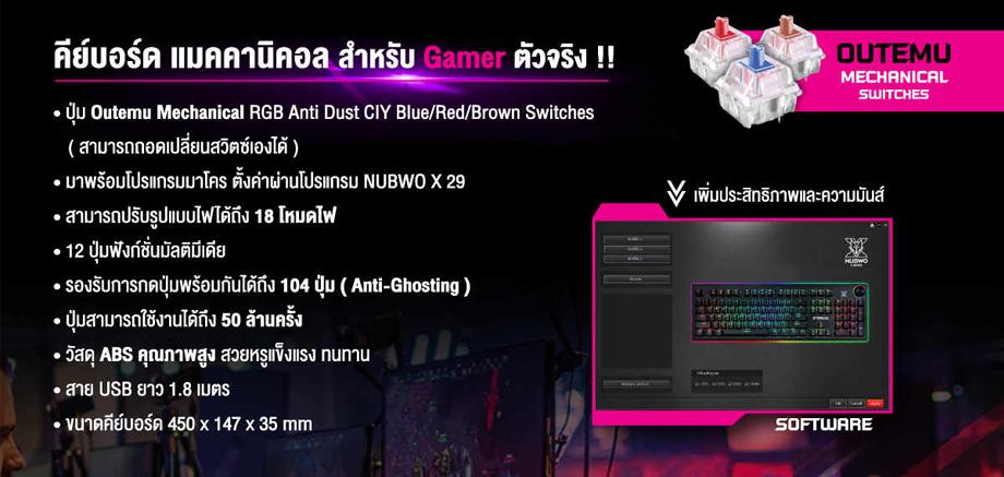 คีย์บอร์ด Nubwo X Eternal X29 Mechanical Keyboard ราคา
