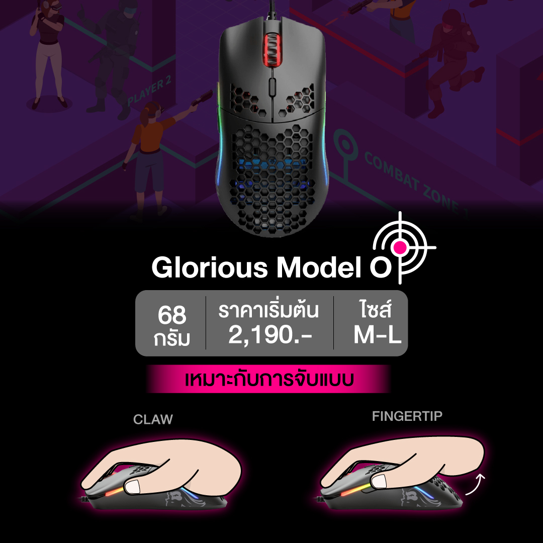 เมาส์ Glorious Model O Gaming mouse สเปค