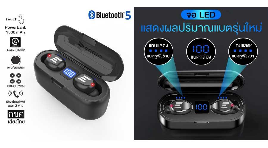 หูฟังไร้สาย Eaudio P9 EXP True Wireless ราคา