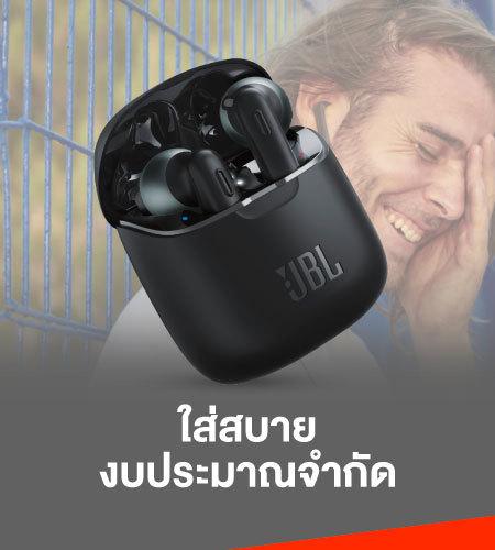 หูฟังไร้สาย JBL Tune 220TWS True Wireless ขาย
