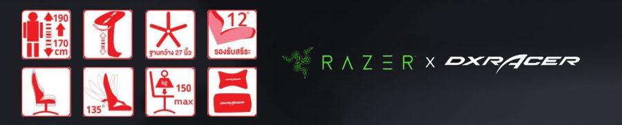 เก้าอี้เล่นเกม DXRacer RAZER EDITION GC-R188-NE Gaming Chair สเปค