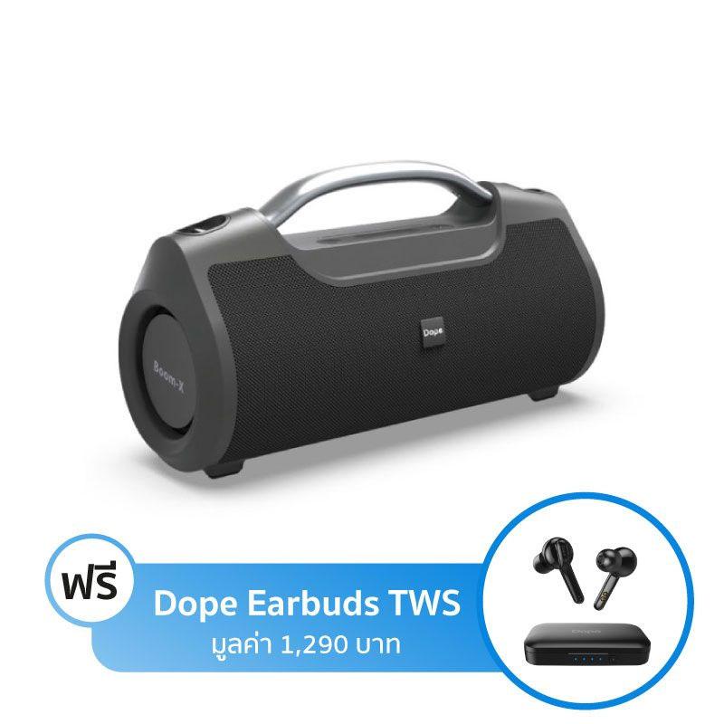ลำโพงไร้สาย Dope Boom X Bluetooth Speaker