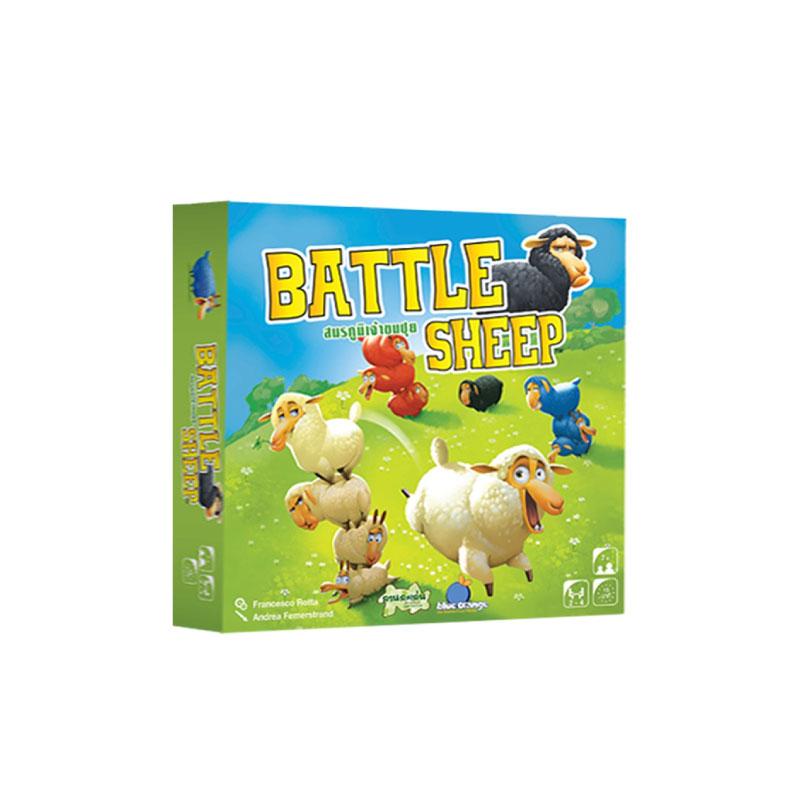 บอร์ดเกม สมรภูมิเจ้าขนปุย Battle Sheep Board Game