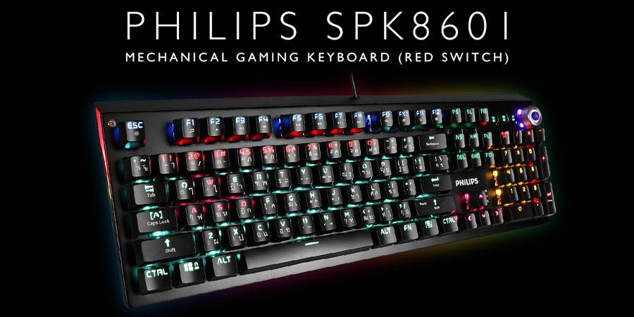 คีย์บอร์ด Philips SPK8601 Mechanical Gaming Keyboard รีวิว