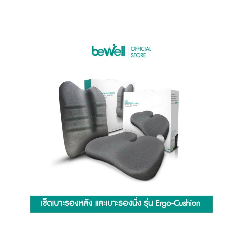 ชุดเบาะรองหลังและเบาะรองนั่ง Bewell Ergonomic Ergo-Cushion EC01 Back and Seat