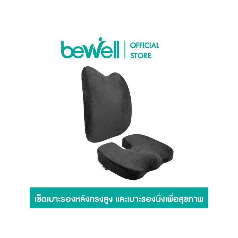 ชุดเบาะรองหลังทรงสูงและเบาะรองนั่ง Bewell Ergonomic Healthy Back H06  Back Rest + Gentle Softpulse HT002 Seat Cushion Set