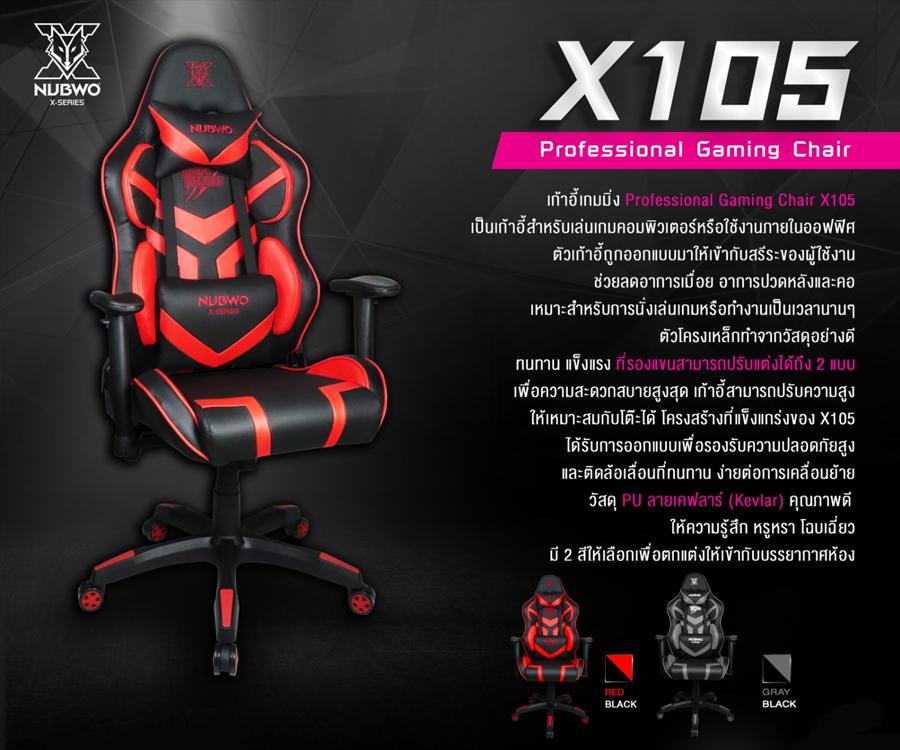 เก้าอี้เล่นเกม Nubwo NBCH-X105 รีวิว