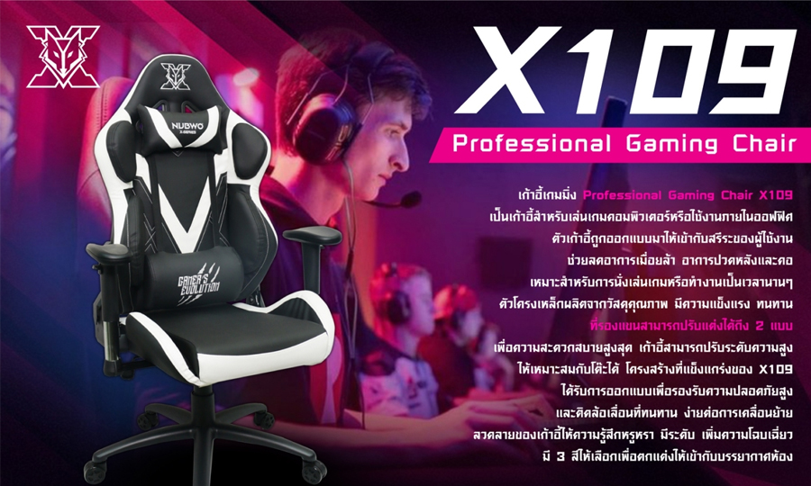 เก้าอี้เล่นเกม Nubwo NBCH-X109 รีวิว