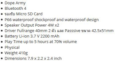 ลำโพง Dope Army Bluetooth Speaker Tech Spec