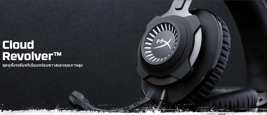 HyperX Cloud Revolver ราคา