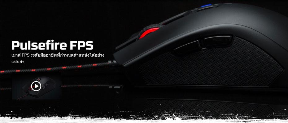 เมาส์ HyperX Pulsefire FPS Gaming Mouse ราคา
