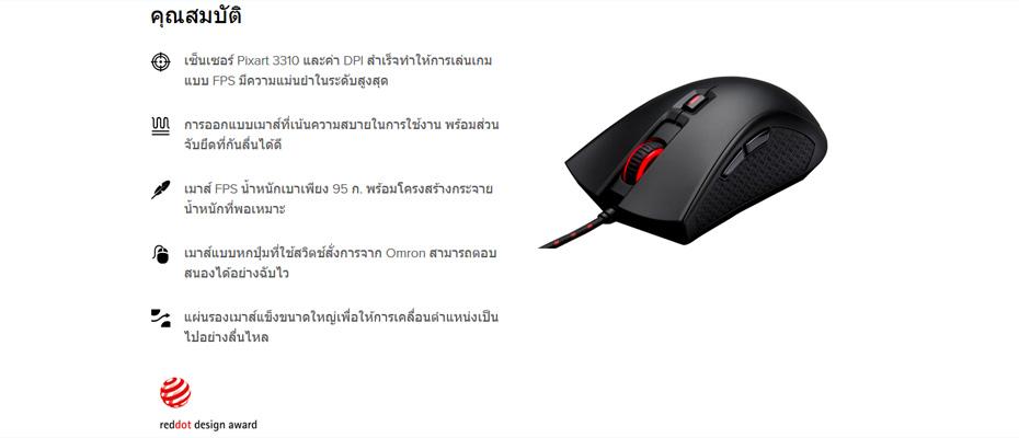 เมาส์ HyperX Pulsefire FPS Gaming Mouse ซื้อ