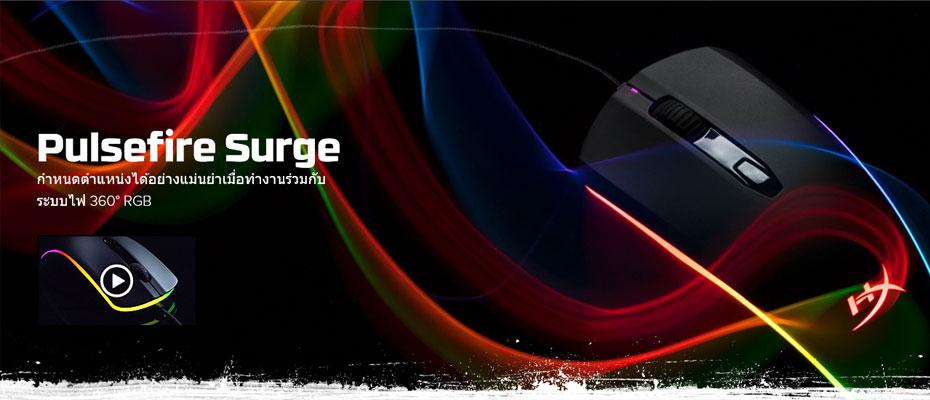 เมาส์ HyperX Pulsefire Surge Gaming Mouse ราคา