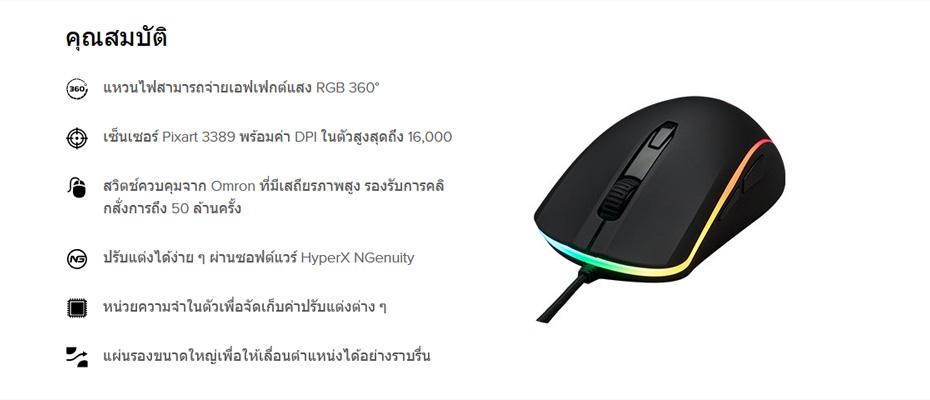 เมาส์ HyperX Pulsefire Surge Gaming Mouse ซื้อ