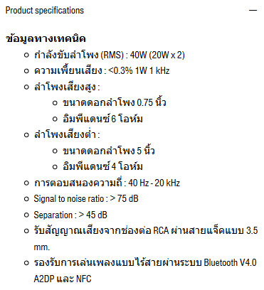 ลำโพงไร้สาย Microlab H50BT Bluetooth Speaker Tech Spec