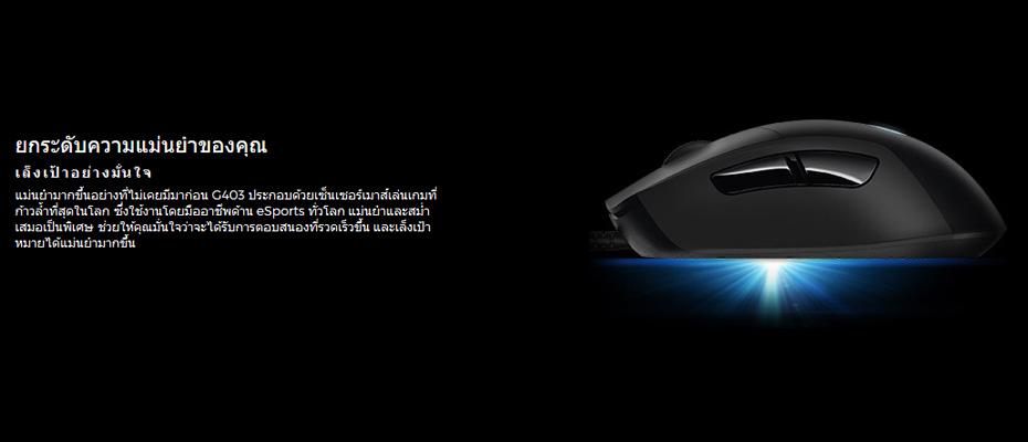 เมาส์ Logitech G403 Prodigy RGB Gaming Mouse ซื้อ