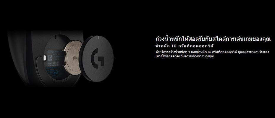 เมาส์ Logitech G403 Prodigy RGB Gaming Mouse ขาย