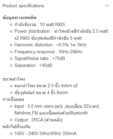 ลำโพงไร้สาย Microlab M100BT Bluetooth Speaker Tech Spec